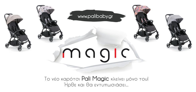 Βρεφικό Πολυκατάστημα Pali Baby 46759455bb9