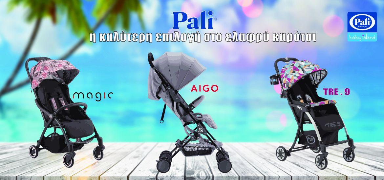 572c5a90ce6 Βρεφικό Πολυκατάστημα Pali Baby